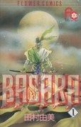 BASARA(バサラ)、コミック1巻です。漫画の作者は、田村由美です。