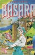 BASARA(バサラ)、単行本2巻です。マンガの作者は、田村由美です。