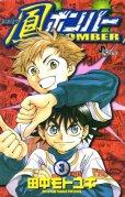 鳳ボンバー、コミック本3巻です。漫画家は、田中モトユキです。