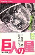 巨人の星 川崎のぼる/梶原一騎
