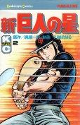 新巨人の星、単行本2巻です。マンガの作者は、川崎のぼる/梶原一騎です。