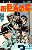 川崎のぼる/梶原一騎の、漫画、新巨人の星の最終巻です。