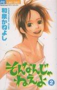 そんなんじゃねえよ、単行本2巻です。マンガの作者は、和泉かねよしです。