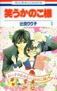 笑うかのこ様、コミック1巻です。漫画の作者は、辻田りり子です。