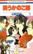 笑うかのこ様、単行本2巻です。マンガの作者は、辻田りり子です。