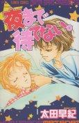 夜まで待てない。、コミック1巻です。漫画の作者は、太田早紀です。