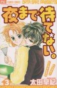 夜まで待てない。、コミック本3巻です。漫画家は、太田早紀です。
