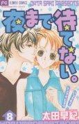 太田早紀の、漫画、夜まで待てない。の最終巻です。