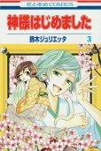神様はじめました、コミック本3巻です。漫画家は、鈴木ジュリエッタです。