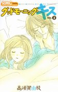 グッドモーニングキス、コミックの2巻です。漫画の作者は、高須賀由枝です。