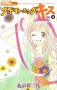 人気マンガ、グッドモーニングキス、漫画本の4巻です。作者は、高須賀由枝です。