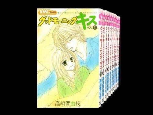 コミックセットの通販は[漫画全巻セット専門店]で!1: グッドモーニングキス 高須賀由枝
