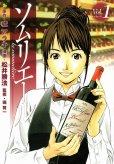 ソムリエール、コミック1巻です。漫画の作者は、松井勝法です。