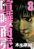 喧嘩商売、コミック本3巻です。漫画家は、木多康昭です。