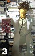 屍鬼、コミック本3巻です。漫画家は、藤崎竜です。