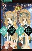 恋愛心中、単行本2巻です。マンガの作者は、佐々木柚奈です。