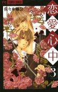 恋愛心中、コミック本3巻です。漫画家は、佐々木柚奈です。