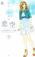 羽田伊吹の、漫画、恋空切ナイ恋物語の表紙画像です。