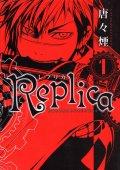Replica(レプリカ) 唐々煙