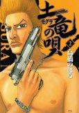 土竜の唄(モグラの唄)、コミックの2巻です。漫画の作者は、高橋のぼるです。