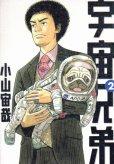 宇宙兄弟、コミックの2巻です。漫画の作者は、小山宇哉です。