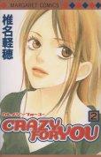 CRAZYFORYOU、単行本2巻です。マンガの作者は、椎名軽穂です。