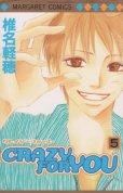 椎名軽穂の、漫画、CRAZYFORYOUの表紙画像です。