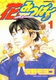 花とみつばち、コミック1巻です。漫画の作者は、安野モヨコです。