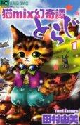 猫mix幻奇譚とらじ、漫画本の1巻です。漫画家は、田村由美です。