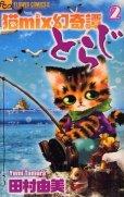 猫mix幻奇譚とらじ、コミックの2巻です。漫画の作者は、田村由美です。