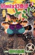 人気コミック、猫mix幻奇譚とらじ、単行本の3巻です。漫画家は、田村由美です。