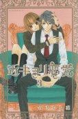 近キョリ恋愛、コミック本3巻です。漫画家は、みきもと凛です。