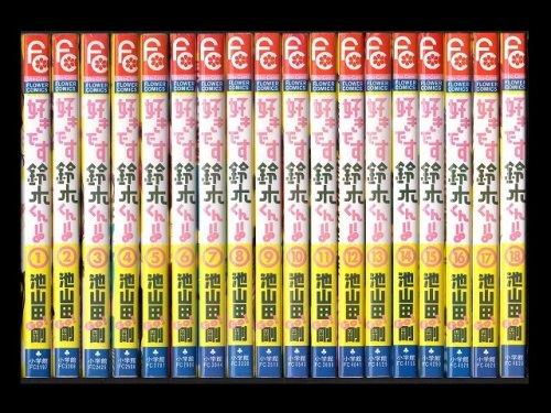 コミックセットの通販は[漫画全巻セット専門店]で!1: 好きです鈴木くん 池山田剛