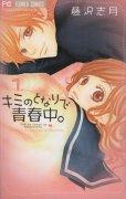 キミのとなりで青春中、コミック1巻です。漫画の作者は、藤沢志月です。