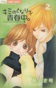 キミのとなりで青春中、単行本2巻です。マンガの作者は、藤沢志月です。