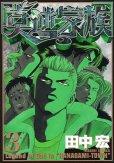 莫逆家族、コミック本3巻です。漫画家は、田中宏です。