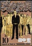 田中宏の、漫画、莫逆家族の表紙画像です。