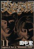 田中宏の、漫画、莫逆家族の最終巻です。
