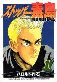 ストッパー毒島、コミック1巻です。漫画の作者は、ハロルド作石です。