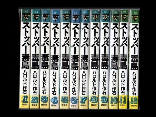 コミックセットの通販は[漫画全巻セット専門店]で!1: ストッパー毒島 ハロルド作石
