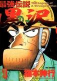 最強伝説黒沢、コミック1巻です。漫画の作者は、福本伸行です。
