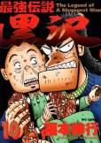 福本伸行の、漫画、最強伝説黒沢の表紙画像です。