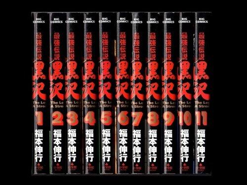 コミックセットの通販は[漫画全巻セット専門店]で!1: 最強伝説黒沢 福本伸行
