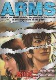 皆川亮二の、漫画、ARMS(アームス)の最終巻です。
