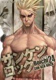 Boichiの、漫画、サンケンロックの表紙画像です。