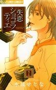 失恋ショコラティエ、単行本2巻です。マンガの作者は、水城せとなです。