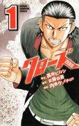 クローズZERO内藤ケンイチロウ、コミック1巻です。漫画の作者は、高橋ヒロシです。
