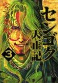 センゴク天正記、コミック本3巻です。漫画家は、宮下英樹です。