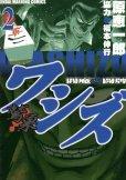 ワシズ閻魔の闘牌、単行本2巻です。マンガの作者は、原恵一郎/福本伸行です。