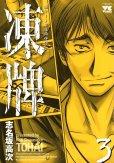 凍牌、コミック本3巻です。漫画家は、志名坂高次です。